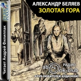"Александр Беляев ""Золотая гора"""