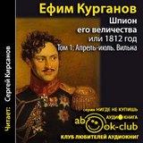 """Ефим Курганов """"1812 год. Том 1: Апрель-июль. Вильна"""""""