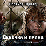 """Эдуард Поляков """"Девочка и принц"""""""