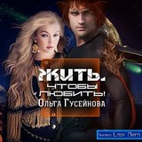 """Ольга Гусейнова """"Жить, чтобы любить!"""""""