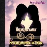 """Алена Медведева """"Непридуманная история"""""""