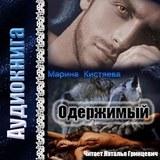 """Марина Кистяева """"Одержимый"""""""
