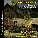 """Борис Екимов """"Крик в ночи. Пиночет"""""""