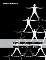 """Руслан Жуковец """"Путь преображения: мистический опыт"""""""