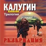 """Алексей Калугин """"Резервация"""""""