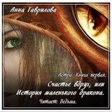 """Анна Гаврилова """"Счастье вдруг, или История маленького дракона"""""""