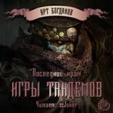 """Арт Богданов """"Игры тандемов"""""""