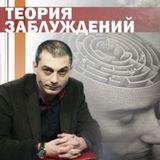 """Армен Гаспарян """"Теория заблуждений"""""""