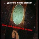 """Дмитрий Николаевский """"Свет мой зеркальце скажи"""""""
