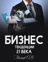 "Олег Мальцев ""Бизнес.Тенденции 21 века"""