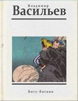 "Владимир Васильев ""Богу — богово"""