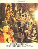 """Джек Корнфилд """"Современные буддийские учителя"""""""