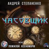 """Андрей Степаненко """"Часовщик"""""""