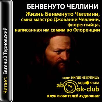 """Бенвенуто Челлини """"Жизнь Бенвенуто"""""""