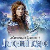 """Елизавета Соболянская """"Драгоценный подарок"""""""
