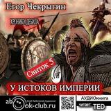 """Егор Чекрыгин """"У истоков Империи"""""""