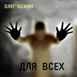 """Олег Кожин """"Для Всех"""""""