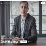 "Сергей Гуриев ""Дорога к рынку"""