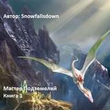"Snowfallsdown ""Мастер подземелий. Книга 1"""