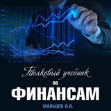 """Олег Мальцев """"Толковый учебник по финансам"""""""