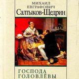 """Михаил Салтыков-Щедрин """"Господа Головлёвы"""""""