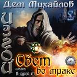 """Дем Михайлов """"Свет во мраке"""""""