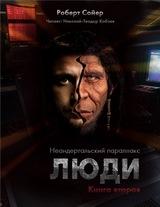 """Роберт Сойер """"Люди"""""""