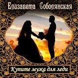 """Елизавета Соболянская """"Купите мужа для Леди"""""""
