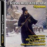 """Борис Модзалевский """"Пушкин"""""""