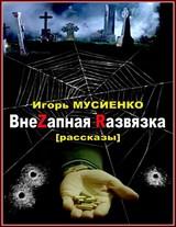 """Игорь Мусиенко """"ВнеZапная Rазвязка"""""""