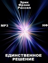 """Эрик Фрэнк Рассел """"Единственное решение"""""""