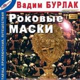 "Вадим Бурлак ""Роковые маски"""