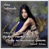 """Анна Гаврилова """"Шустрое счастье, или Охота на маленького дракона"""""""