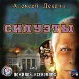 """Алексей Декань """"Силуэты"""""""