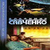 """Владимир Савченко """"Встречники"""""""