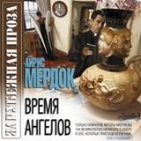"""Айрис Мердок """"Время ангелов"""""""