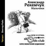 """Александр Рекемчук """"Мальчики"""""""