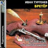"""Иван Тургенев """"Бретер"""""""