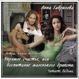"""Анна Гаврилова """"Упрямое счастье, или Воспитание маленького дракона"""""""