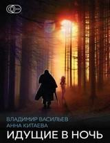 """Владимир Васильев и Анна Китаева """"Идущие в ночь"""""""