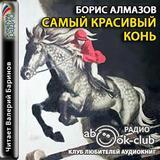 """Борис Алмазов """"Самый красивый конь"""""""