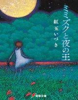"""Когеку Изуки """"Мимизуку и Царь Ночи"""""""