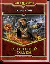 """Алекс Кош """"Огненный Орден"""""""