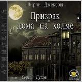 """Ширли Джексон """"Призрак дома на холме"""""""