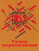 """Михаил Черненок """"Точки пересечения"""""""