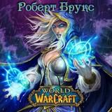 """Роберт Брукс """"World of Warcraft. Тысяча лет Войны"""""""