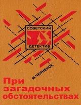 """Михаил Черненок """"При загадочных обстоятельствах"""""""