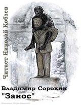 "Владимир Сорокин ""Занос"""
