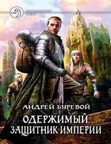 """Андрей Буревой """"Защитник империи"""""""