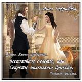 """Анна Гаврилова """"Беспокойное счастье, или Секреты маленького дракона"""""""